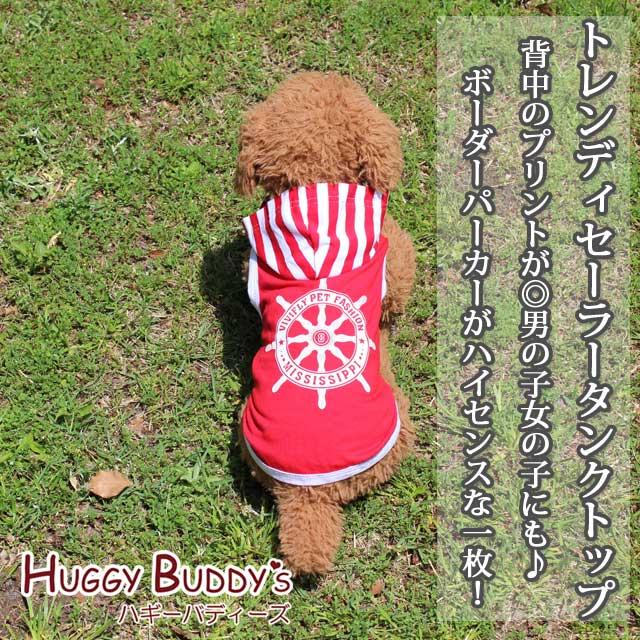 【EC】犬の服 ドッグウェア トレンディセーラータンクトップ(S~XLサイズ)HUGGY BUDDY'S(ハギーバディーズ)【代金引換不可/同梱不可】