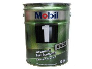 モービル1 0W-30 20L