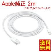 アップル ライトニングケーブル ケーブル