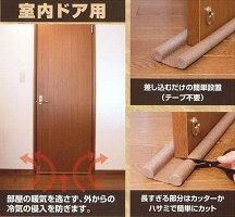 ユーザーすきま風ストッパーすきま風対策ドア用U-P675(隙間風防止)