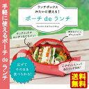 【メール便 送料無料】マーナ ポーチdeランチ 弁当箱/ラン