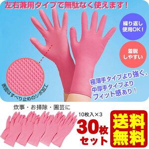 【送料無料】ゴム手袋 作業用 便利な左右兼用!30枚セット 薄手 ロング キッチングローブ ゴム手(10枚入×3)【代引き不可/他商品と同梱不可】