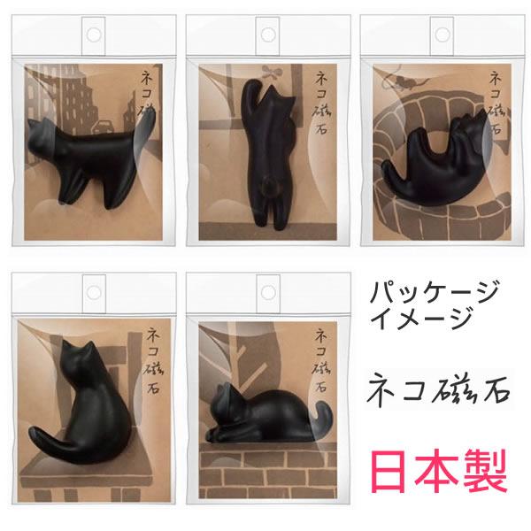 【メール便 】ネコ磁石 猫のマグネット 5個セット 日本製 フック/黒猫/かわいい/ねこ雑貨/猫グッズ【通常商品と同梱不可】