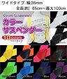 【メール便 送料無料】カラー サスペンダー 幅35mm ワイドタイプ 10色 メンズ レディース キッズ サイズ調整【代引き不可/他商品と同梱不可】