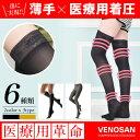 【10%OFFマラソン限定】弾性ストッキング 医療用 むくみ 足の疲れ 送料無料 VENOSAN ベノサン 着圧 強い 30mmHg 履きやすい