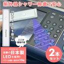 ブルーライトLED 紫外線 除菌 【2本セット】 マスク除菌