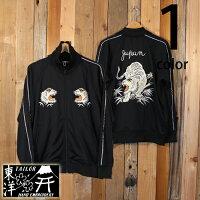 テーラー東洋TAILORTOYOジップアップジャージトラックジャケットスカジャンスーベニア刺繍『JAPANTIGER』TT68241