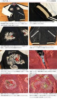 テーラー東洋TAILORTOYOリバーシブルアセテートサテンスカジャンスーベニアジャケット『WHITETIGERXJAPANMAP』TT14465119