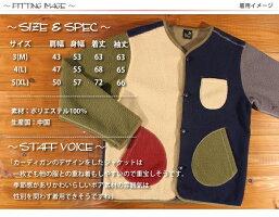 ゴースローキャラバンgoslowcaravanボアフリースジャケットカーディガンクレイジー320216