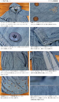 ゴースローキャラバンgoslowcaravan刺繍パーカーフードコートデニムミリタリー390202