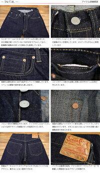 シュガーケーンSUGARCANE5Pジーンズストレート1947ワンウォッシュデニムSC41947A