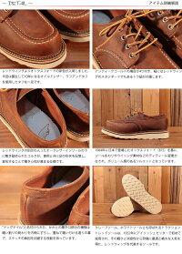レッドウィングREDWINGワークオックスフォードWORKOXFORDカッパーラフアンドタフ8095短靴ブーツ