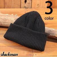 ジャックマンJackmanワッフルニットキャップJM6605