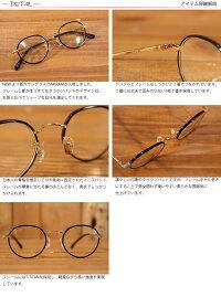 ニューNEW.ニューマンNEWMANアムラムAMRAM度なしセルメタルボストン伊達眼鏡メガネユニセックス