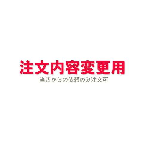 注文内容変更用1円商品