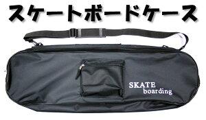 オリジナル スケートボードケースデラックス スケボーバッグ