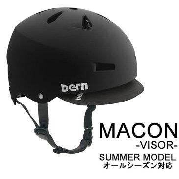 12月2日までポイント10倍● bern バーン ヘルメット MACON バイザー オールシーズンモデル Matte Black Visor ジャパンフィット【スノーボード、スキー、スケートヘルメット】 【%OFF】【s0】