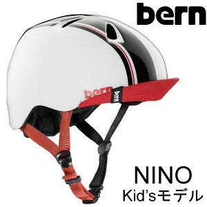 BERN 子供用 ヘルメット