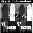 パウダー用スノーボード V9 & V7  スプリットテール スノーボード ワックスサービス!【s9】