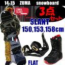 ZUMA スノーボード 3点セット