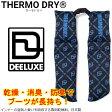DEELUXE ディーラックス ブーツ乾燥剤 サーモドライ 【乾燥・消臭・防臭でブーツが長持ち】【s4】