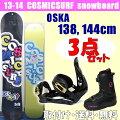 3点セット【スノーボードセット】