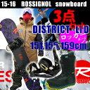 ロシニョール スノーボード 3点セット