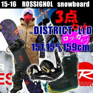 ロシニョール スノーボード3点セット