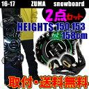 ZUMA スノーボード 2点セット