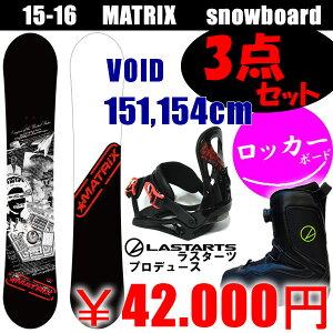 MATRIX スノーボード3点セット