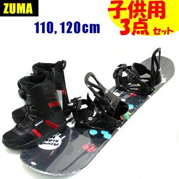 スノーボード 3点セット キッズ ZUMA Mt RIDER Jr ブラック +ジュニアビン + BUZRUNボアブーツ 板 スノボ セット スノーボード 3点セット【代引不可】【s8】