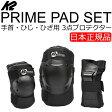 K2 ケーツー 3点プロテクター PRIME MENS PAD SET 大人用 手首・ひじ・ひざ用 プロテクター プライムパッドセット スケートボード プロテクター【s5】