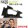 SK8OLOGYスケートオロジーカラビナスケートボードツール
