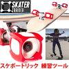 スケータートレーナースケボーSKATERTRAINER2.0ウィール固定器具スケボー練習スケートボード