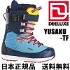 ディーラックス16-17YUSAKU-TFユーサクDAYZEサーモインナー熱成型ブーツケース付deeluxe2017スノーボードブーツディーラックス