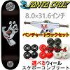 信頼のベンチャートラックセットスケートボードコンプリートサンタクルーズスクリーミングハンド/ブラックシルバー7.75×31.4インチ選べるウィール(レンチ+ケースサービス!