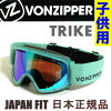 ボンジッパー子供用ゴーグルVONZIPPER/TRIKE/MINT(AG21M-712MNT)日本正規品16-17子供用ジュニアキッズスノーボードゴーグル