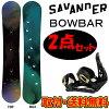 2点セットスノーボード板サバンダーBOWBARボーバー+ZUMAビンディング/SAVANDER(16-1716/17)スノーボード板ダブルキャンバー