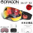 ドラゴン スノーボード ゴーグル X2 JET /J.RED IONIZED + J.IONIZED レンズ 16-17 ジャパンフィット DRAGON スノーボードゴーグル【s4】