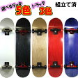 スケートボード コンプリート 選べるブランクデッキ5色 +トラック3色 +ウィール3色(スケボー コンプリート)(スケートボード)(スケボー)【s5】
