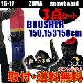 スノーボード3点セットZUMABRUSHER+ビンディングZM3400+ロシニョールボアブーツREDスノボセット16-17