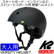 K2 ヘルメット 2017 VARSITY HELMET ブラック I170400401 ケーツー オールシーズン対応 インライン&スケボー用 大人用【s8】
