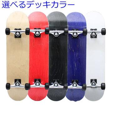 スケートボード コンプリート 選べるブランクデッキ5色 + スチールトラック + 56mmソフトウィール スケートボード コンプリート【s0】