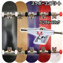 スケートボード スケボー コンプリート!選べるブランクデッキ