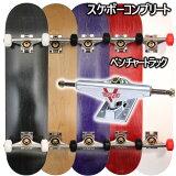 スケートボード スケボー コンプリート!選べるブランクデッキ5色 + ベンチャートラック +ウィール3色 スケートボード スケボー コンプリート【s7】