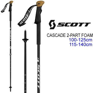 スコット スキーポール 2019 CASCADE 2-PART FOAM ブラック 2段伸縮式 1103188 SCOTT 18-19 スキーストック 【s9】