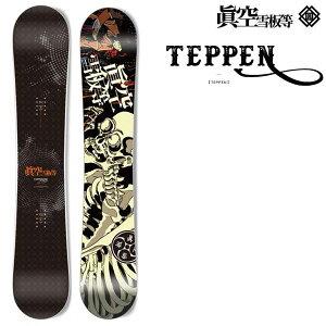 眞空雪板等 TEPPEN(19-20 2020)日本正規品 MAKUW マクウセッパントウ スノーボード【L2】【代引不可】【s9】