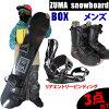 スノーボードセットスノーボード3点セットメンズZUMABOXボックス+RXoneビンディング+ロシニョールボアブーツスノボセットボード【L2】【代引き不可】