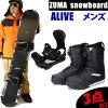 スノーボードセットスノーボード3点セットメンズZUMAALIVEアライブ+ビンディングZM+ラスターツボアブーツスノボセットボード【L2】