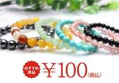 【激安】オープン記念!天然石ブレスレット100円